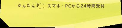スマホ・PCから24時間受付